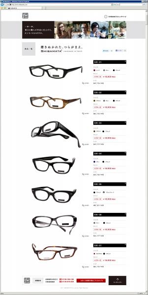 市場 相模原 眼鏡 眼鏡市場【公式】(メガネ・めがね・サングラス)