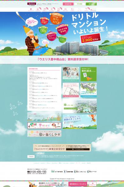 ウエリス豊中桃山台 Webサイト