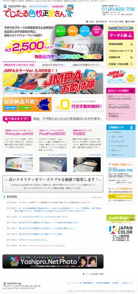 吉田プロセス様サービスサイト