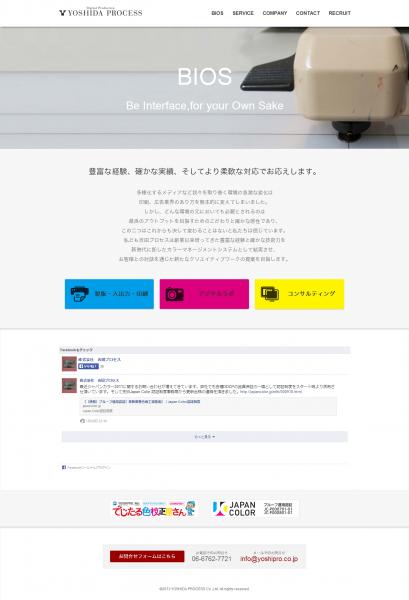 吉田プロセス コーポレートサイト