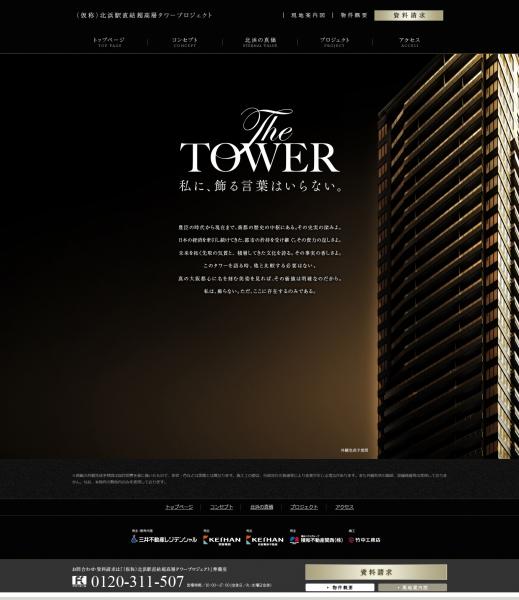(仮称)北浜駅直結 超高層タワープロジェクト Web