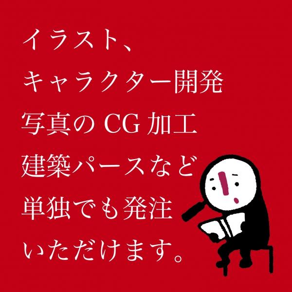 ソキウス イラスト部 お知らせ