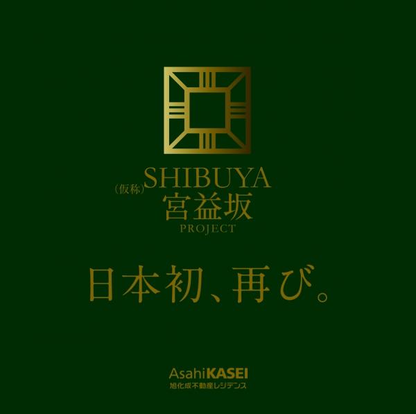 日本初の分譲マンション「宮益坂ビルディング」再生。