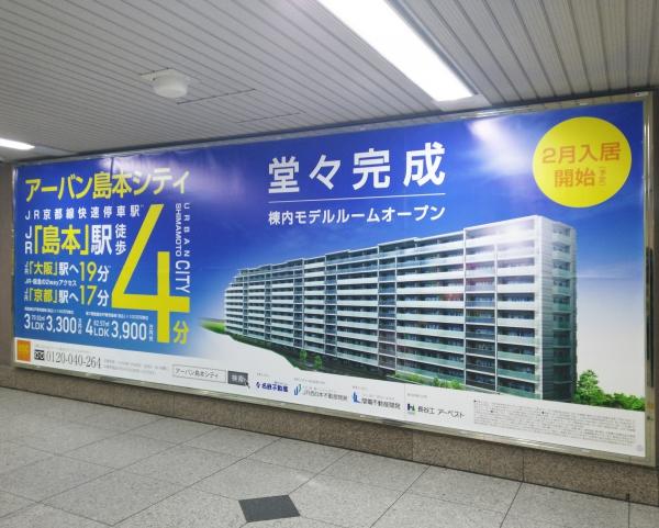〈アーバン島本シティ〉JR大阪駅ジャンボポスター