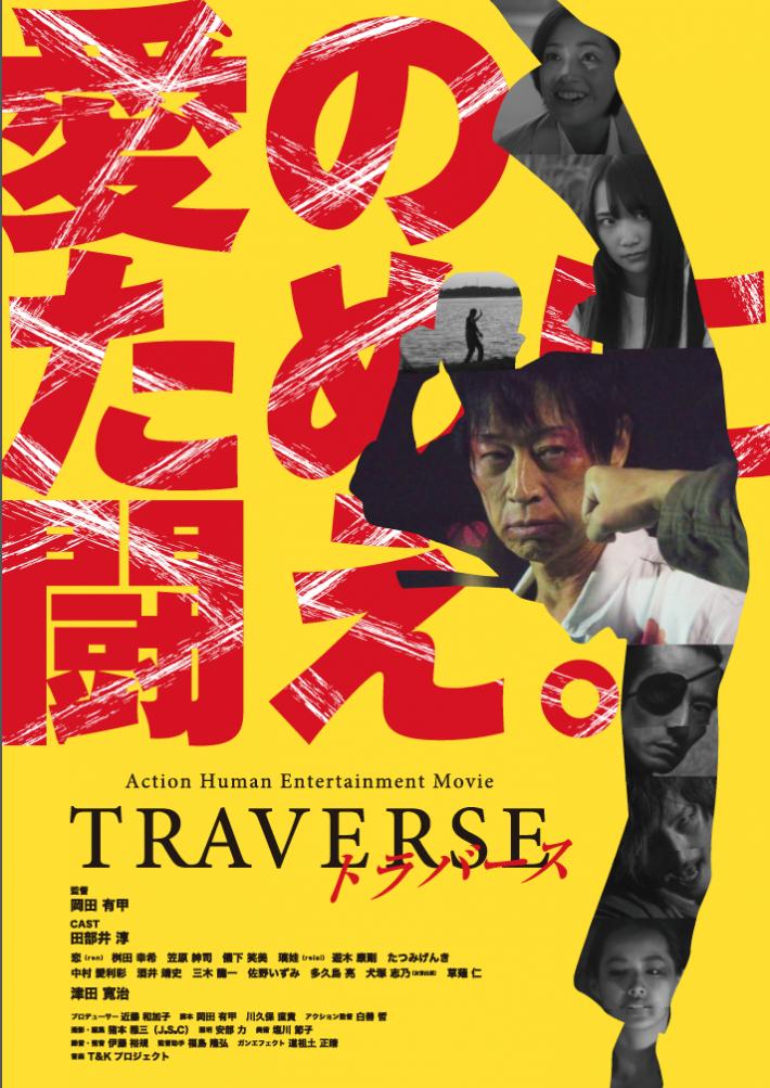 映画「TRAVERSE」のポスター