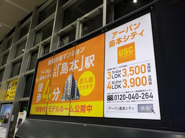 〈アーバン島本シティ〉JR京都駅マルチビジョン デジタルサイネージ