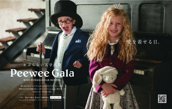 フォーマル子供服のレンタルブランド「ピーウィーガラ」のブランディング